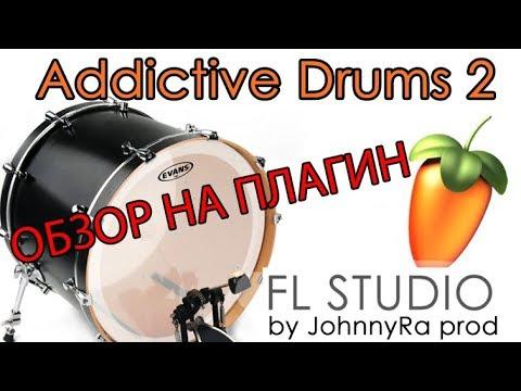 Addictive Drums 2 | Как пользоваться? Обзор.