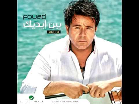 Mohammed Fouad...Bean Edeak | محمد فؤاد...بين ايديك