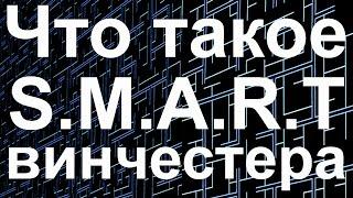 Что значит S.M.A.R.T (здоровье) жесткого диска(В данном видео уроке поясняется S.M.A.R.T