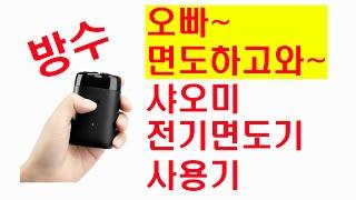 샤오미 방수 전기면도기 사용후기 리뷰 xiaomi wa…