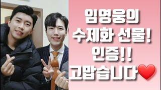 임영웅의 수제화 선물 인증!!고맙다♥ 미스터트롯 진 1…