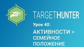 Target Hunter. Урок 40: Активности - Семейное Положение (Промокод внутри)