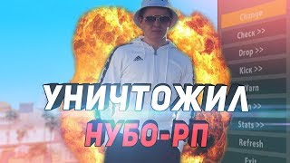 уНИЧТОЖИЛ СЕРВЕР RUSSIA-RP СЛИВОМ АДМИНКИ В GTA SAMP