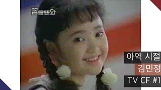 김민정 아역배우시절 TV CF 1탄(1990-1991)