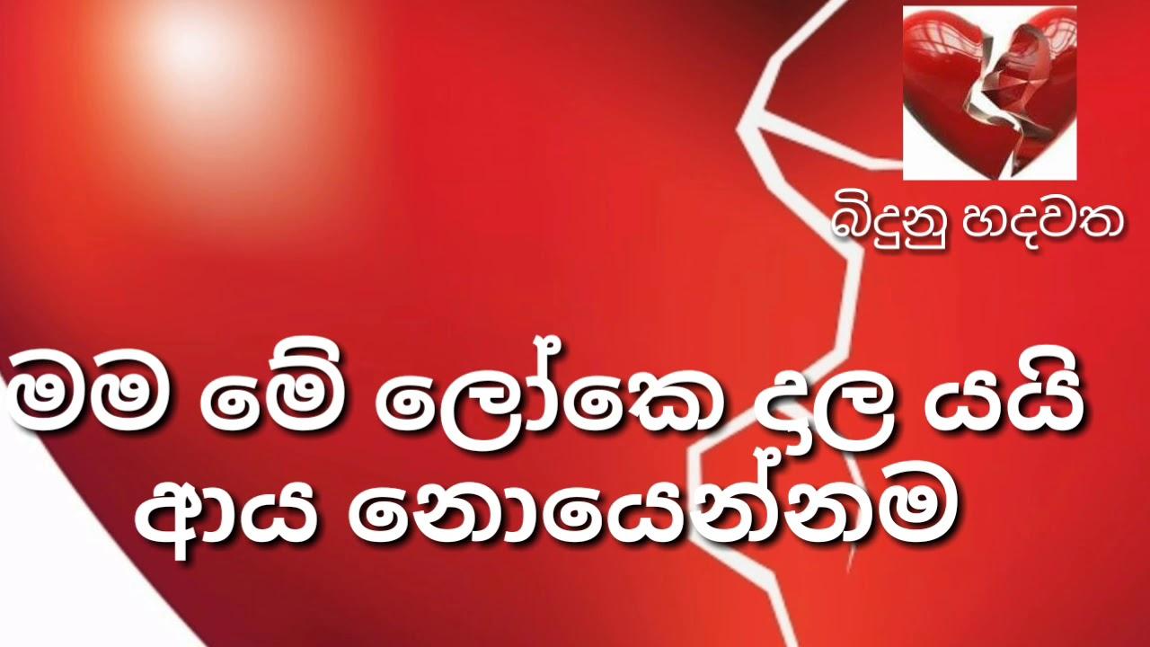 Sinhala Adara Wadan Youtube