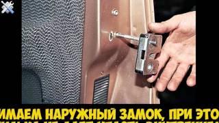Замена наружного замка двери ВАЗ 2110,2111,2112