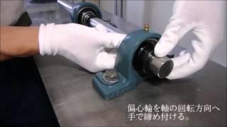 インサート軸受ユニットUG形取付方法-旭精工(株)