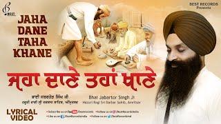 Jaha Dane Taha Khane - Bhai Jabartor Singh Ji - New Shabad Gurbani Kirtan 2021 - Best Records