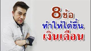 """8ข้อทำให้ได้ """"ขึ้นเงินเดือน"""" I จตุพล ชมภูนิช I Supershane Thailand"""