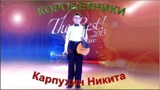 Никита Карпухин - «Коробейники»