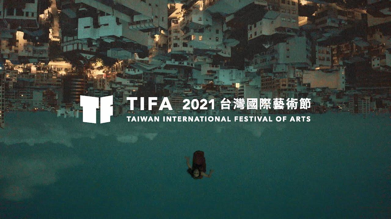 2021TIFA 台灣國際藝術節|節目預告