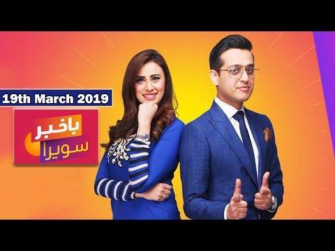 Bakhabar Savera with Shafaat Ali and Madiha Naqvi   19th   March   2019