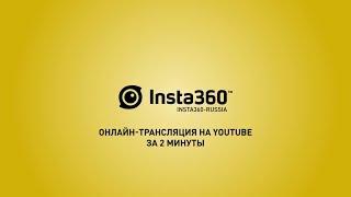 Insta360 Pro - видеоинструкция. Часть 8 - Онлайн трансляция на YouTube за 2 минуты
