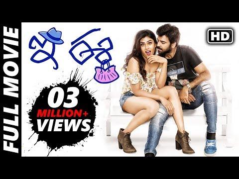 E Ee Full Length Telugu Movie (With Subtitles ) | Neiraj Sham, Naira Shah, Betha Sudhakar | MTC