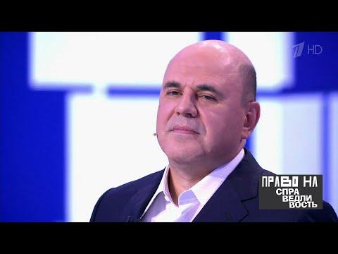 Гость Михаил Мишустин. Право на справедливость. Выпуск от 20.11.2019