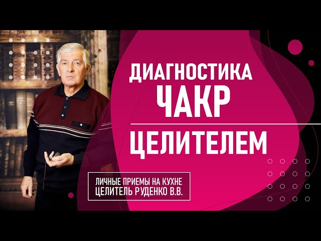 Диагностика чакр целителем Руденко В.В.   Академия Целителей.
