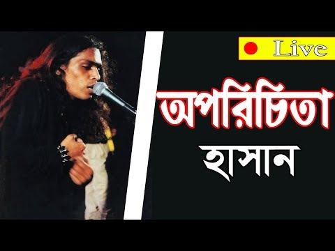 Oporichita - Hasan (অপরিচিতা - হাসান) Live