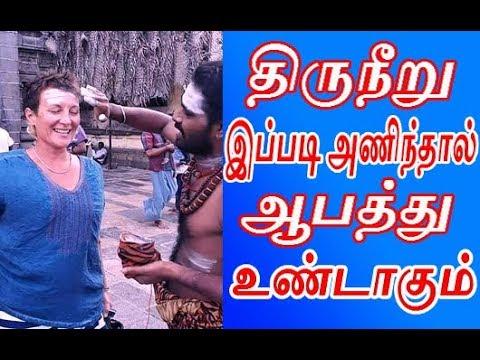 திருநீறை இப்படி பூச ஆபத்து உண்டாகும்   how to use vibuti in fore  head  use of thiruneeru in hindu