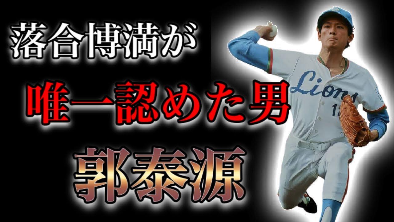 【プロ野球】西武黄金期に君臨!! 落合博満が打てないと唸った最強右腕の物語  Ⅱ  郭泰源