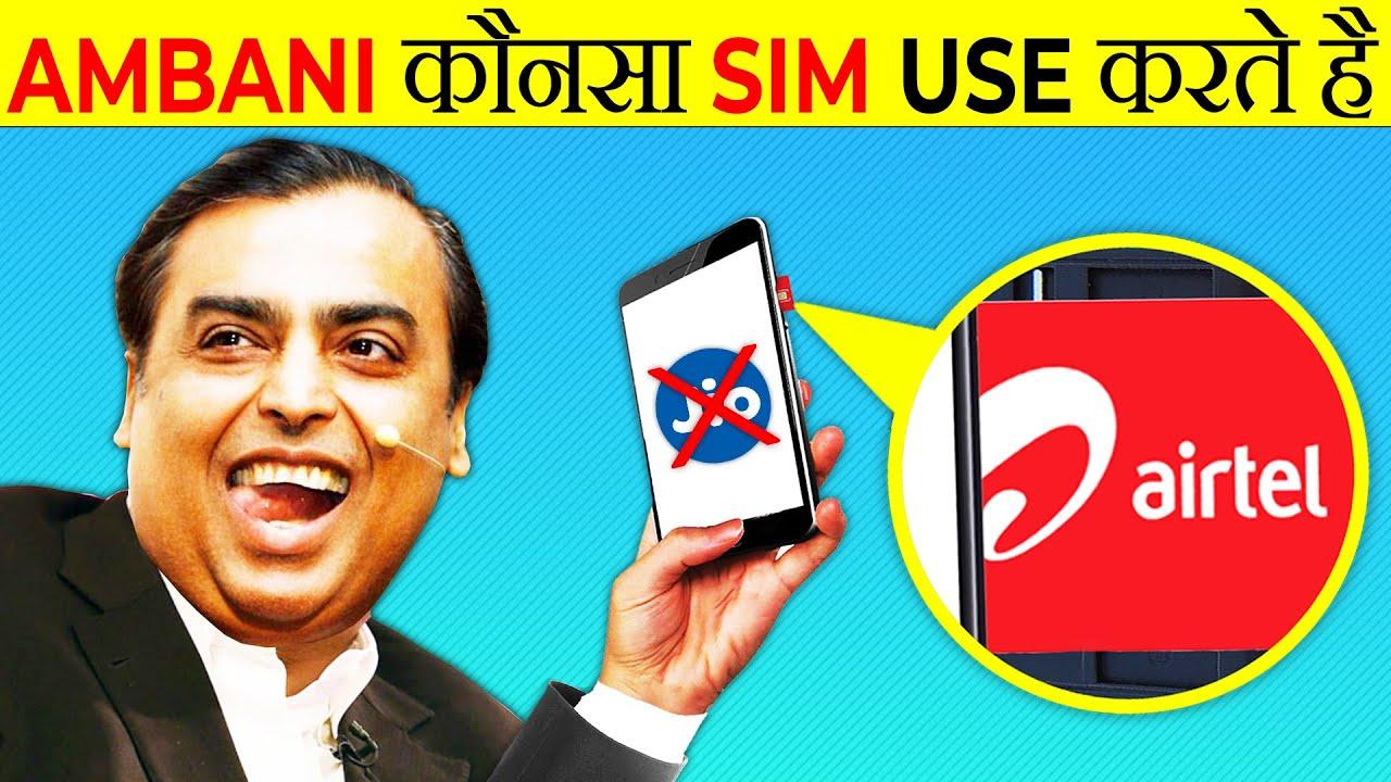 Download मुकेश अंबानी कौनसा SIM इस्तेमाल करते है?   Which SIM does Mukesh Ambani use?   Random Facts  FE#120