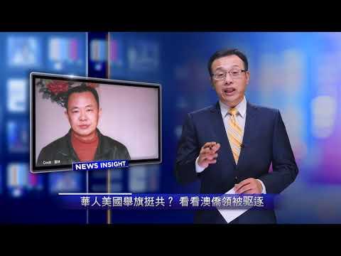 【新聞看點】華人美國舉旗挺共? 看看澳僑領被驱逐(2019/02/11)