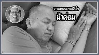 RIP น้าค่อม ชวนชื่น..บุรุษผู้สร้างรอยยิ้มและเสียงหัวเราะให้กับคนไทยมามากกว่า 20 ปี