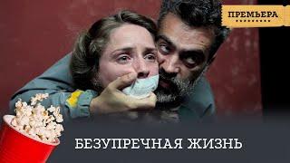 ПРЕМЬЕРА ФИЛЬМА! Безупречная жизнь (триллер, драма) / Uma Vida Sublime