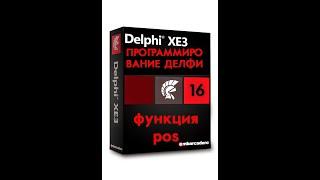 Уроки программирования в делфи   16 функция pos