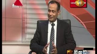 Pathikada Sirasa TV 17th September 2019 Thumbnail