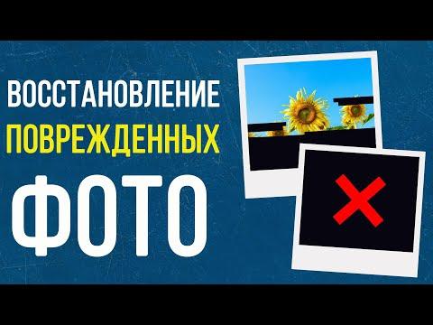 НЕ ОТКРЫВАЕТСЯ ФОТО? Как восстановить поврежденное фото