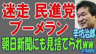 【辛坊治郎】 迷走 民進党 ブーメラン 朝日新聞にも見捨てられ 2017年4月29日 thumbnail