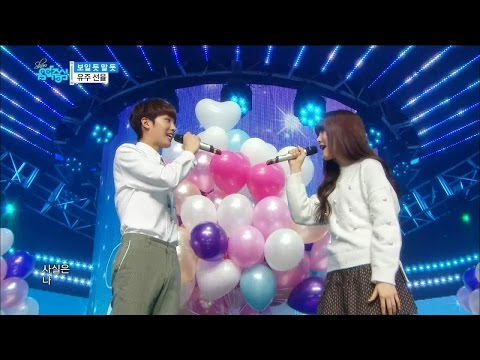 【TVPP】 YuJu(GFRIEND),SunYoul(UP10TION) –  Cherish, 유주,선율  - 보일 듯 말 듯 @Show Music Core Live