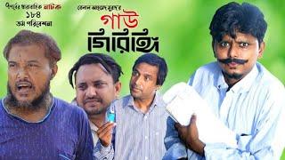 Sylheti Natok।গাও গিরিঙ্গি।১ম পর্ব। Belal Ahmed Murad।Comedy Natok। New Natok 2020।Gb 184.