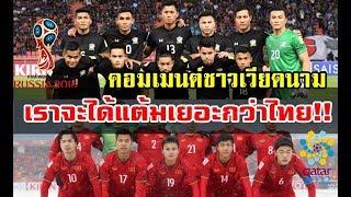 Comment ชาวเวียดนาม  หากเวียดนามเข้ารอบ 12 ทีมสุดท้าย จะเป็นเหมือนกับทีมไทยไหม