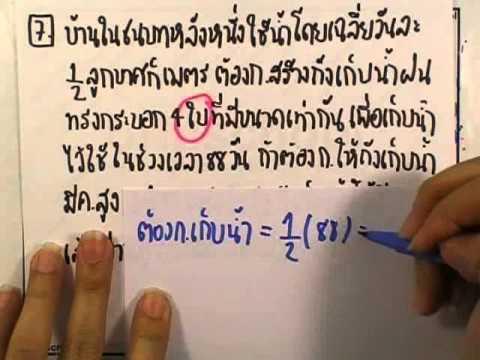 เลขกระทรวง พื้นฐาน ม.3 เล่ม1 : แบบฝึกหัด1.2ข ข้อ07