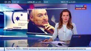 Вячеслав Кантор избран президентом ЕЕК на четвертый срок подряд(, 2016-02-15T14:33:27.000Z)