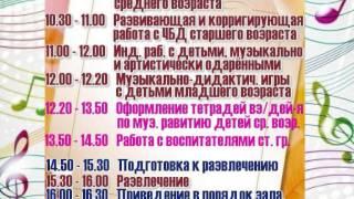 Циклограмма музыкального руководителя М А Мирзоевой