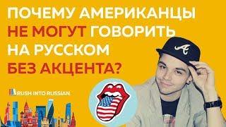 Почему американцы не могут говорить на русском без акцента?