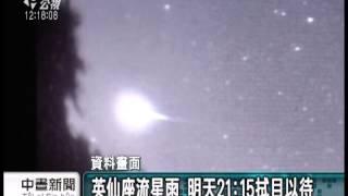 20130811 公視中晝新聞 英仙座流星雨 明晚達到極大值