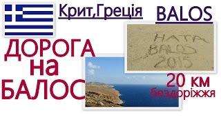 КРИТ-ДОРОГА НА ПЛЯЖ БАЛОС...Road to the Balos beach STRADA PER BALOS-CRETA(Лагуна БАЛОС-це один з найкращих і з найоригінальніших пляжів острову Крит. Знаходиться приблизно в 50 км..., 2016-08-10T13:22:36.000Z)