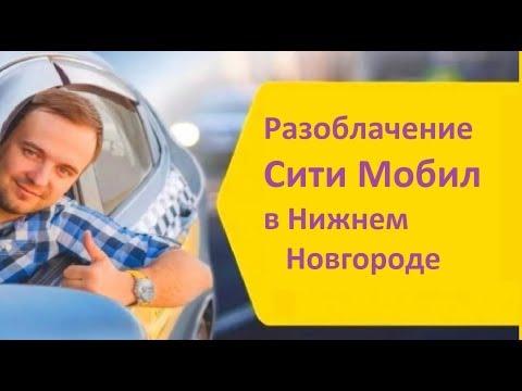 #Ситимобил Нижний Новгород. Разоблачение