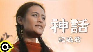 紀曉君 Samingad【神話】Official Music Video
