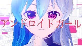 アンドロイドガール - DECO*27(Cover) / 星乃めあ【歌ってみた】オリジナルMV