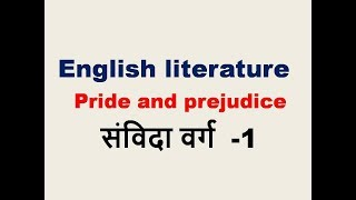 English literature (pride and prejudice ) samvida grade -1