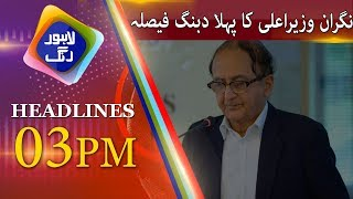 News Headlines | 3:00 PM | 20 June 2018 | Lahore Rang