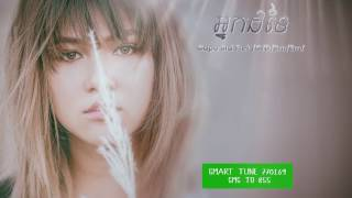 អ្នកដទៃ (Official Audio lyric&chord) - Chet Kanhchna