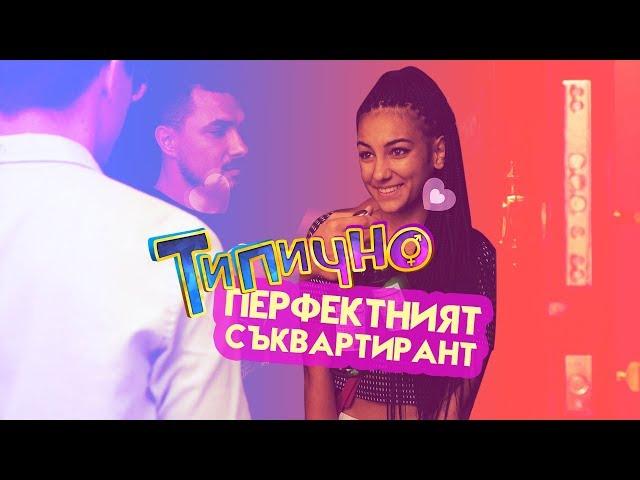 """""""ПЕРФЕКТНИЯТ СЪКВАРТИРАНТ"""" - Типично Shorts"""