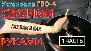 Установка ГБО-4 СВОИМИ РУКАМИ: ЧАСТЬ 1 (монтаж баллона, ВЗУ и газовых магистралей)