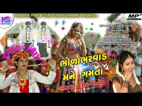 Bhoda Bharvad  Amne  Gamta | Rambhai Bharwad | Moti Bharwad | Deval Bharwad | NonStop Juke Box 2019