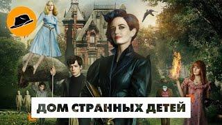 Дом Cтранных Детей Мисс Перегрин – Обзор Фильма